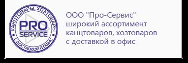 "интернет магазин ""Про-Сервис"""